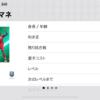【ウイイレアプリ2019】FPマネ レベマ能力値!!