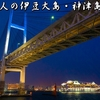 男3人の伊豆大島・神津島【5終】東海汽船さるびあ丸、横浜港、竹芝客船ターミナル