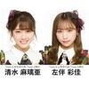 【配信決定】「AKB48チーム8 全国ツアー~47の素敵な街へ~」茨城県公演 振り返り配信(ニコニコ生放送)
