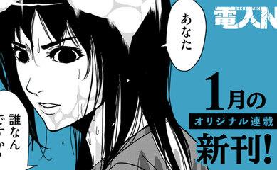 【1月刊】オリジナル連載の単行本が発売中!