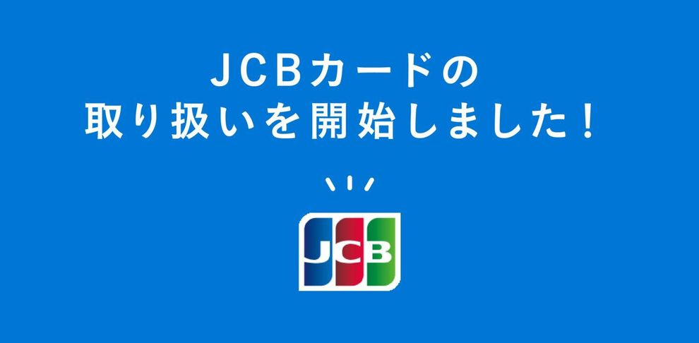 STORES.jpでJCBカードの取り扱いを開始しました!