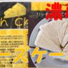 【感想】500gの重量級「濃厚チーズケーキ」を食べてみた!【業務スーパー】
