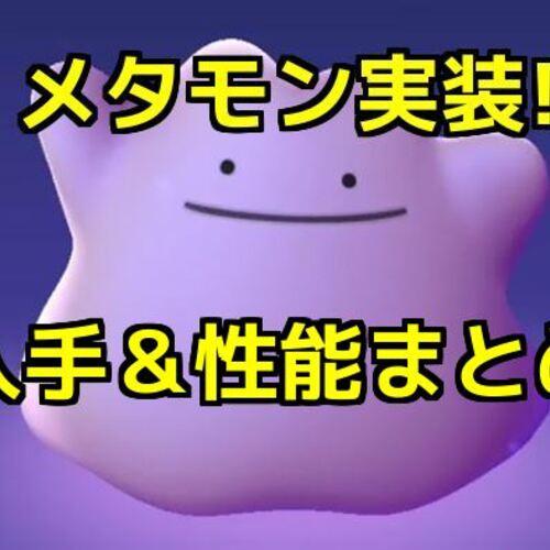【ポケモンGO イベント攻略】メタモン実装!日本での出現場所 入手方法・性能まとめ