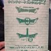 10. 東京佼成ウインドオーケストラ 吹奏楽による「ドラゴンクエスト Ⅰ, Ⅱ, Ⅲ」