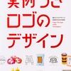 ロゴのデザインから効果的な使用実例まで紹介した一冊
