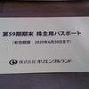 オリエンタルランドとイオンモールから株主優待がキタ――(゚∀゚)――!!