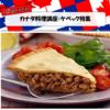 「さがプロ2020」カナダ料理講座:ケベック特集 令和元年7月28日開催