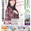 出会いの中で光る芯の強さ 女優 多部未華子さんが表紙! 読売ファミリー9月4日号のご紹介