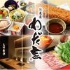 【オススメ5店】つくば(茨城)にある和食が人気のお店