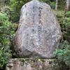 万葉歌碑を訪ねて(その776)―吉野町喜佐谷 桜木神社―巻六 九二四