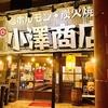 【オススメ5店】本厚木・相模大野・海老名・伊勢原(神奈川)にあるホルモンが人気のお店