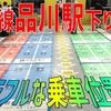初見殺し!? カラフルな乗車位置案内がホームを彩る京急線品川駅下りホームを解説