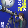 あの向こうに見えるものは一体なんなんだ!?「望遠鏡の向こう側」 - 如月 灯名