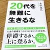 【読書】『20代を無難に生きるな』20代の人はみんな読むべき! #394点目