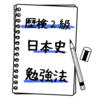 歴検 2級 日本史   おすすめ勉強法