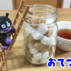 紅茶におさとうを入れるお手伝いをすつアンパンマンとバイキンマンだよ【アンパンマンYoutubeアニメ動画】