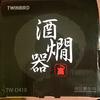TWINBIRD 酒燗器 TW-D418B