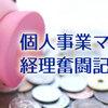 金沢青色申告会の記帳指導を終了。全4回の受講内容まとめ