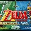 【ゲーム感想】ゼルダの伝説 神々のトライフォース【GBA】