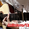 ソロギターで一番好きな曲弾きました!『Anniversary』金藤大昂