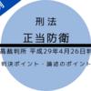 最高裁平成29年4月26日判決のポイント・論述のポイント【正当防衛の重要判例】