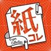 *11/2-9池袋西武「紙コレ2017」に参加します*