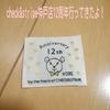 check&stripeの周年記念イベントはお得&楽しい check&stripe 神戸店 12周年記念イベントに行ってきました!