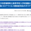 福岡県教育委員会のウェブサイトが更新されました 内容:令和3年度福岡県立高等学校入学者選抜における新型コロナウイルス感染症対応のガイドライン