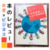 『「世界標準」のお金の教養』を読んだので、わかりやすく解説してみました