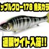 【GANCRAFT】ジョイクロリップモデルのオリカラ「リップルクロー178 魚矢カラー」通販サイト入荷!