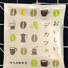 【50】おいしいデカフェ。