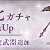 【シノアリス】『前衛特化ガチャ 魔法武器PickUp』の当たり武器(2019年1月分)