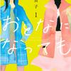 志村貴子「おとなになっても」1巻の感想
