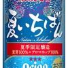 アサヒビール  『アサヒ オリオン 夏いちばん』数量限定発売