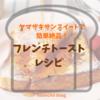 ヤマザキサンスイートで簡単絶品フレンチトーストレシピ