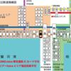 各地→沼津駅 or 三島駅 までの交通機関情報