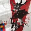 夢がひとつ叶った!〜NODA・MAP第21回公演「足跡姫 時代錯誤冬幽霊」を観劇 1/21ソワレ