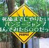 バンジージャンプ日本での事故は4件!実際に飛んでみた体験レポート!