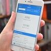 新iPhone性能テスト 買い替えに値する速度か? 1世代前の機種と比べたら……【日経トレンディネット】