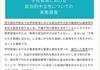 日本会議・自民党のブーメラン