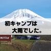 キャンピカ富士ぐりんぱで初めてのキャンプをしたら、雷雨 & 雪でした。