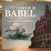 ブリューゲル「バベルの塔」展@国立国際美術館