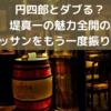 円四郎とダブる?|堤真一の魅力全開のマッサンをもう一度振り返る