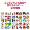 LINE絵文字関西弁モルモット登場!!