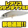 【DUO】タイトアクションのミノー「レアリス ロザンテ77SP」に新色追加!