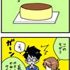 【妻の好きな食べ物、把握してますか?】チーズケーキの種類がわからない主人の話