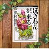 【〝あれ〟からは決して逃れられない】〝ぼぎわんが、来る 〟澤村 伊智―――幸せな家庭を襲う驚異の化け物