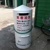 上信電鉄山名駅の白ポスト