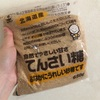 北海道産「てんさい糖」サラサラ使いやすい