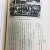 #墨田区立 #緑小学校 の東京大空襲を体験された方の手記